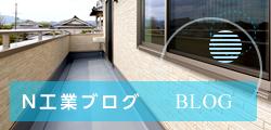 N工業ブログ